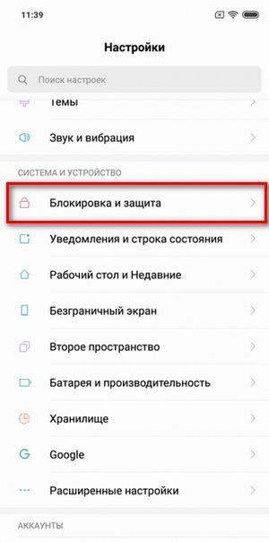 Блокировка экрана Xiaomi